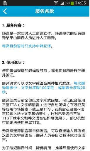 嗨译-韩语截图3