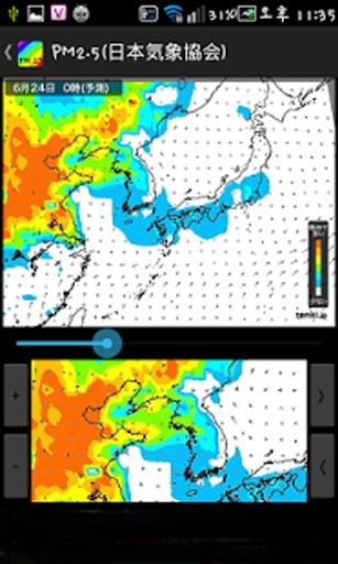 PM2.5(全国空气质量)截图1