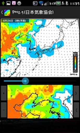 PM2.5(全国空气质量)截图2