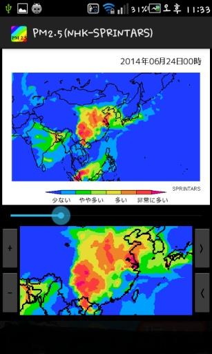 PM2.5(全国空气质量)截图5