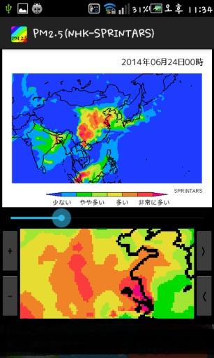 PM2.5(全国空气质量)截图6