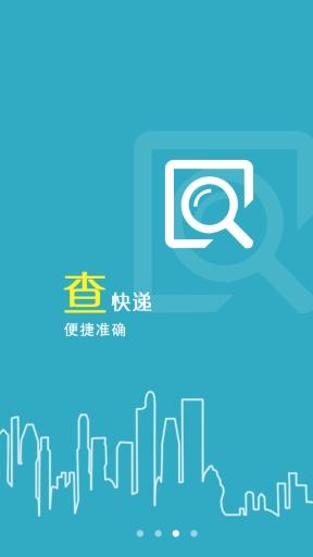 红人快递通 生活 App-愛順發玩APP