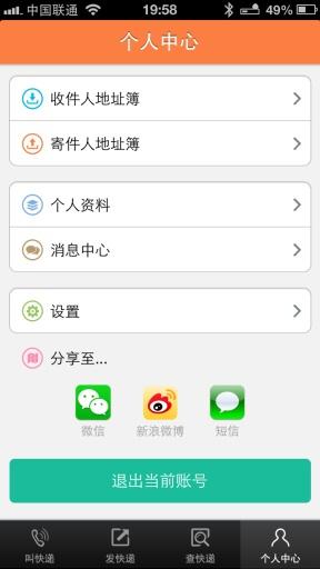 红人快递通 生活 App-癮科技App