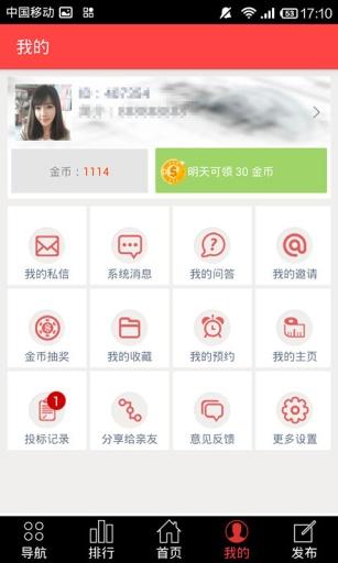 APP開發日記-介面設計的八個黃金法則上集@ Fun I Phone 我的 ...