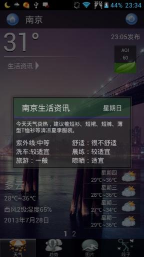 玩生活App|嘚色天气免費|APP試玩