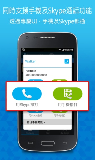 PChomeTalk UI for Skype截图1