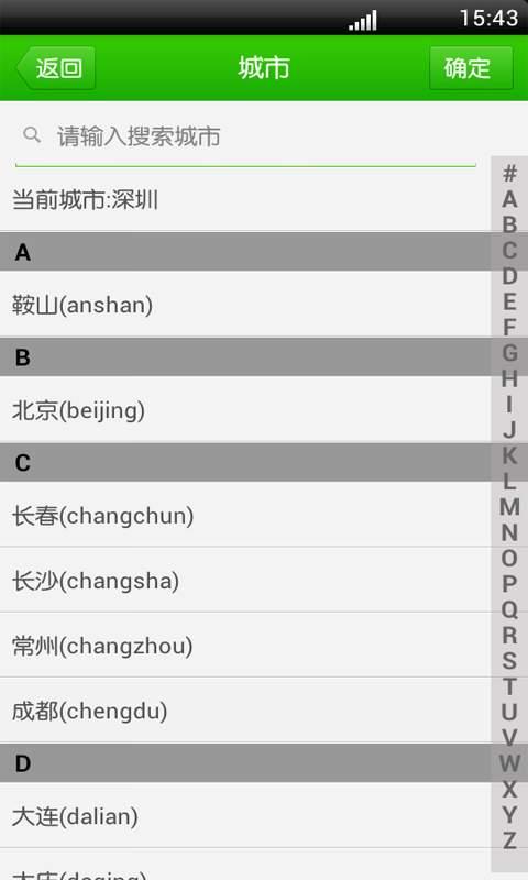z装修建材优惠 生活 App-愛順發玩APP