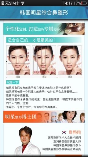 韩式整容攻略 生活 App-癮科技App