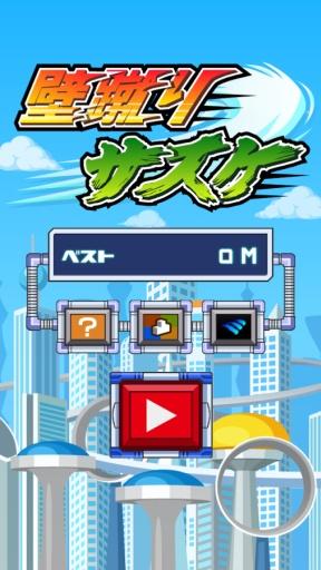 玩動作App|飞檐走壁免費|APP試玩