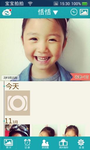 宝宝拍拍 生活 App-癮科技App