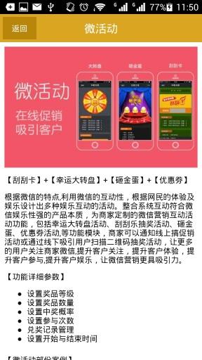 微行 生活 App-愛順發玩APP