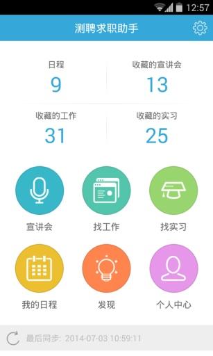 测聘求职助手 工具 App-癮科技App