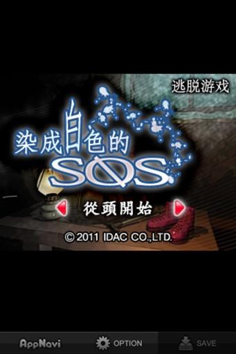 逃脱游戏:染成白色的SOS