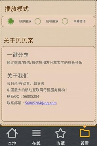 宝宝睡前故事 書籍 App-愛順發玩APP