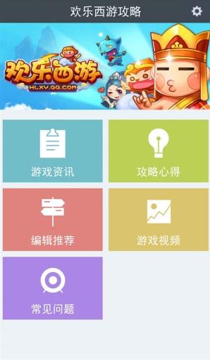 欢乐西游 for 天天看攻略|玩新聞App免費|玩APPs