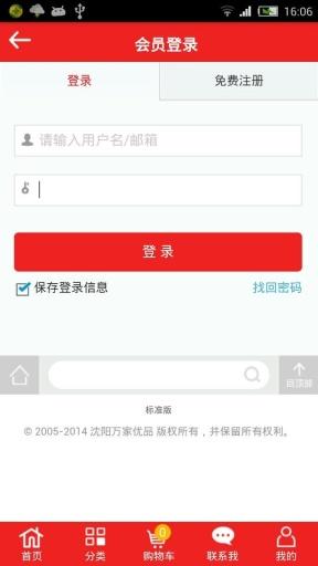 万家优品 購物 App-愛順發玩APP