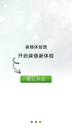 免費下載生活APP|装修体验馆 app開箱文|APP開箱王