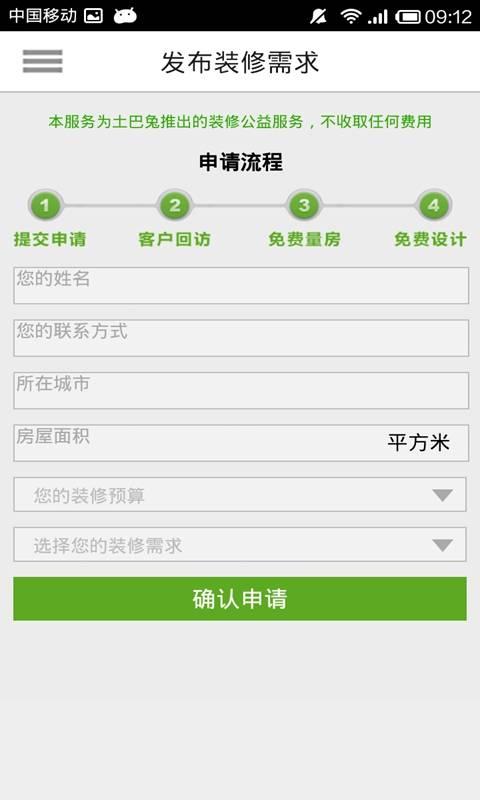 玩生活App|床上用品手册免費|APP試玩