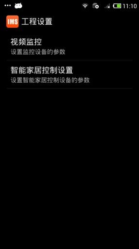 玩生活App|麦驰社区服务智能家居插件免費|APP試玩