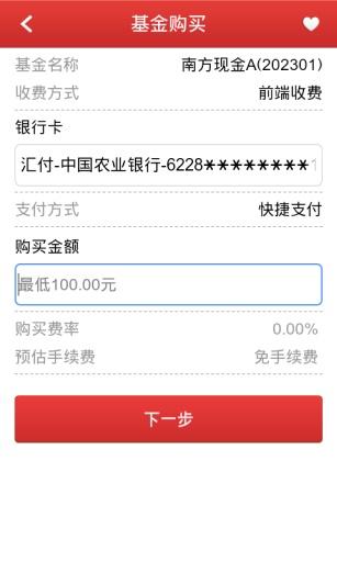同花顺爱基金(银行理财) 財經 App-愛順發玩APP