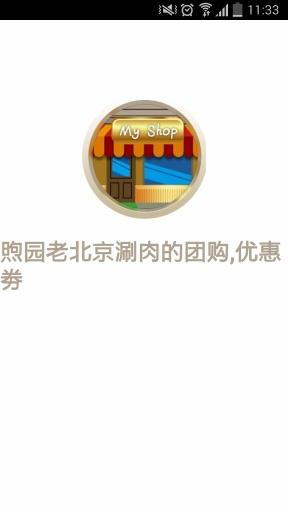 煦园老北京涮肉