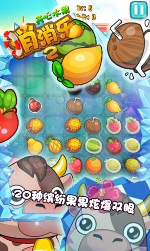 水果爱消除2