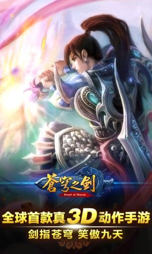 【免費網游RPGApp】苍穹之剑-APP點子