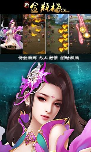 新金瓶梅OL(送潘金莲) 角色扮演 App-愛順發玩APP