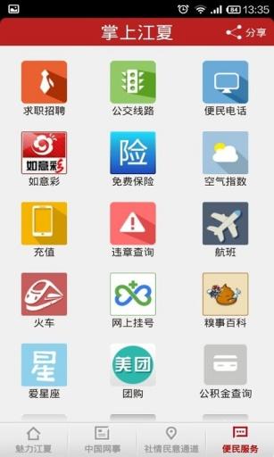 掌上江夏 生活 App-癮科技App
