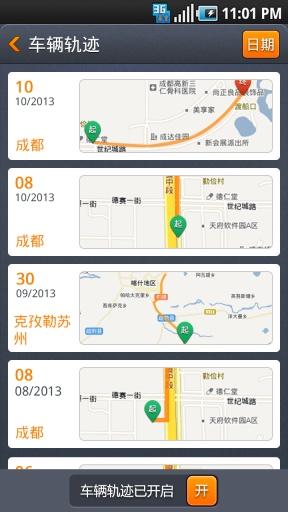 钛马星绿驾 生活 App-癮科技App