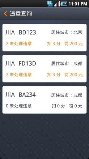 钛马星绿驾 生活 App-愛順發玩APP