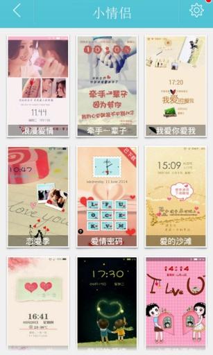 幸福小情侣锁屏 工具 App-愛順發玩APP