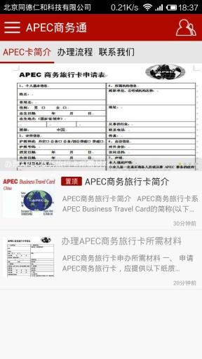 APEC商务通截图0