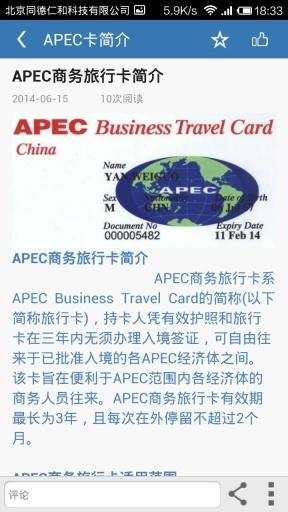 APEC商务通截图1