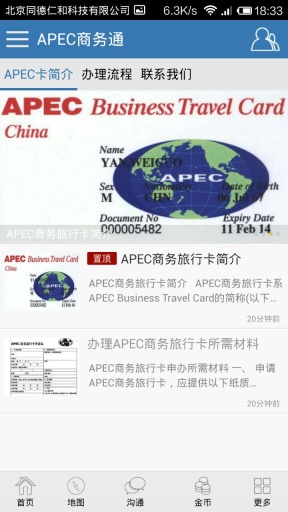 APEC商务通截图3