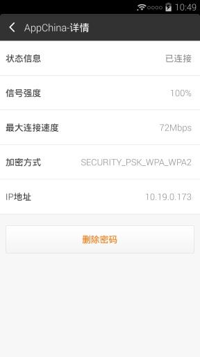 猎豹免费WiFi截图4