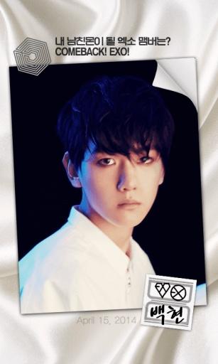 玩免費音樂APP|下載复出!EXO是我的男朋友吗? app不用錢|硬是要APP