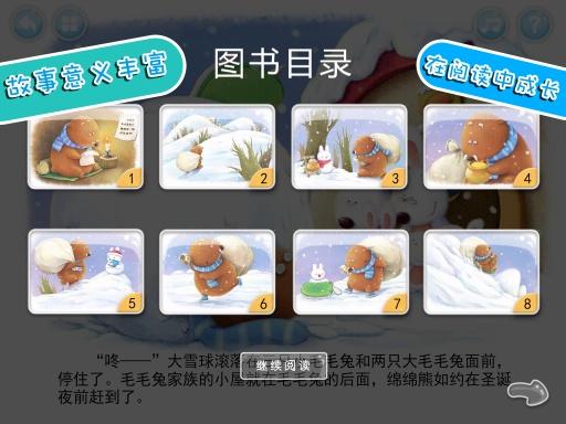 毛毛兔的圣诞邀请 电子动画+图文绘本 -黄金教育精品故事