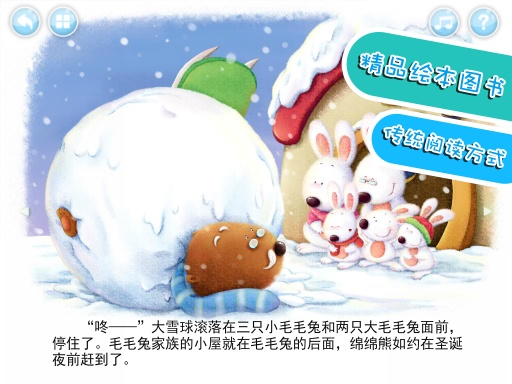 毛毛兔的圣诞邀请(电子动画+图文绘本)-黄金教育精品故事 書籍 App-愛順發玩APP