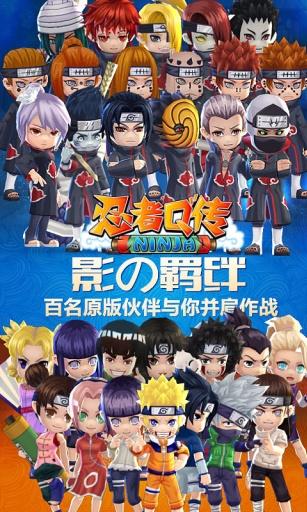 忍者傳說Ninja Saga V0.9.61-Android 遊戲下載-Android 遊戲/軟體/繁化 ...