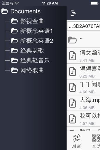 玩免費媒體與影片APP 下載文件播放器 app不用錢 硬是要APP