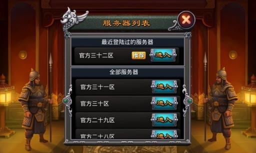 【免費網游RPGApp】傲气三国-APP點子