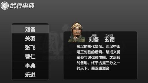 玩免費策略APP|下載三国志战记 汉化版 app不用錢|硬是要APP