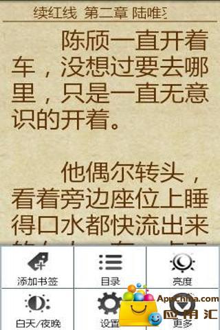 月下千年之续红线 書籍 App-癮科技App
