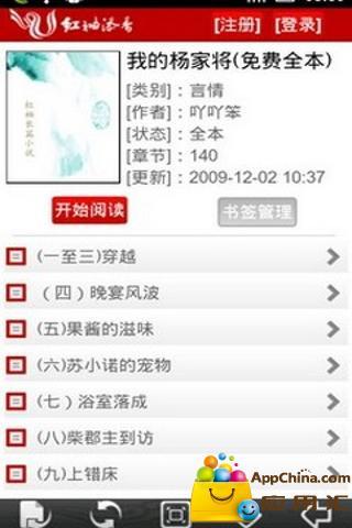 【免費書籍App】我的杨家将(免费全本)-APP點子