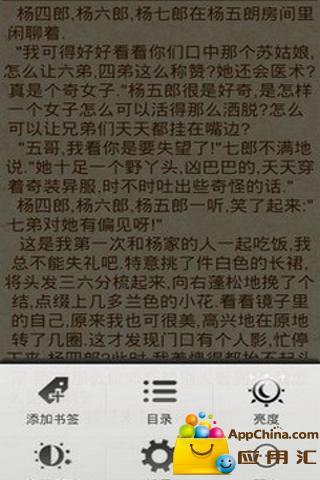 我的杨家将(免费全本)|玩書籍App免費|玩APPs