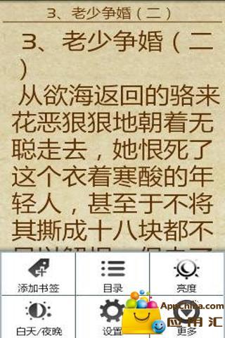 【免費書籍App】异能神童-APP點子