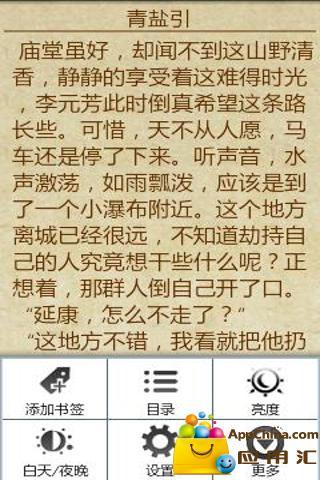 蓬莱遗恨 書籍 App-癮科技App