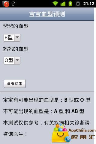 ME工具箱 生活 App-癮科技App