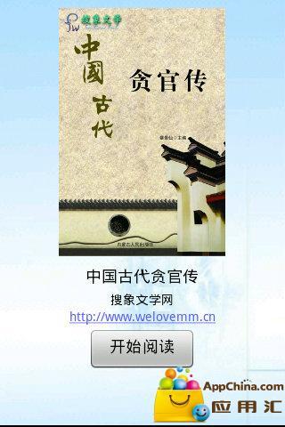 中国古代贪官传